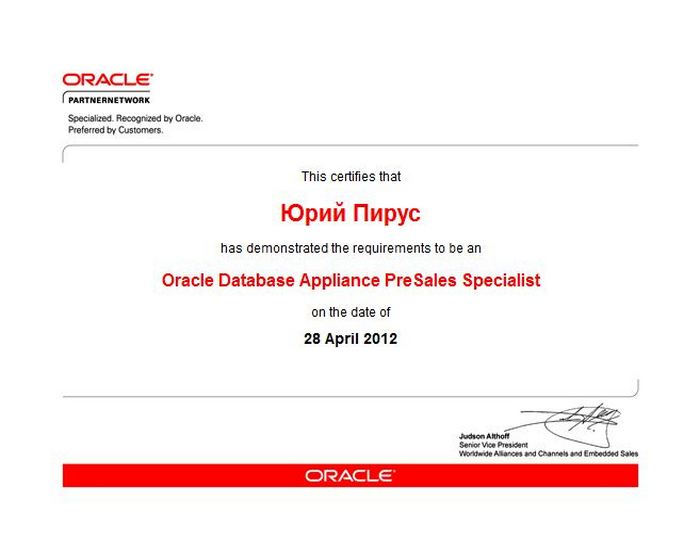 Пирус - OPNCC [Oracle Database Appliance PreSales Specialist]